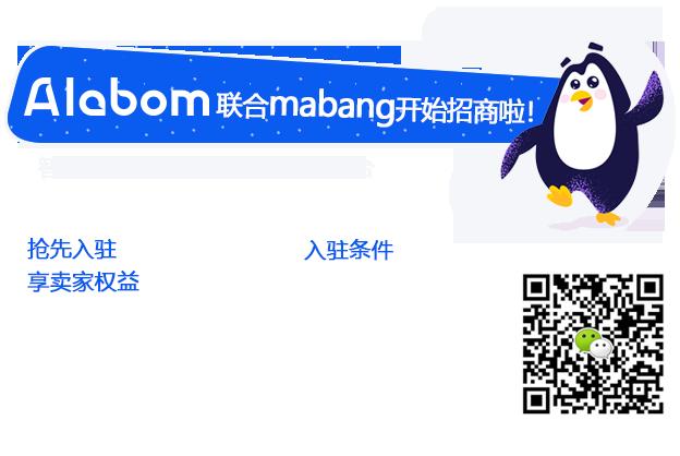 Alabom联合mabang 开始招商啦!